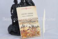 Book Sergei Yesenin Soviet Russia 1982 есенин русь советская VB12