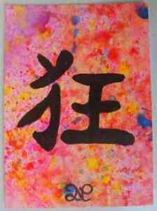 ORIGINAL PAINTING CALLIGRAPHY Unique Japanese Kanji Tattoo Man Crazy Art