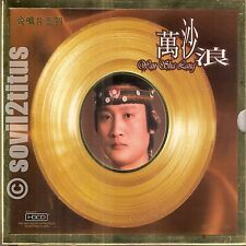 CD 2004 Wan Sha Lang 金唱片系列 萬沙浪 #3833
