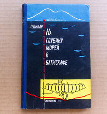 Bathyscaphe Construction Piccard Underwater Station Submarine Boat Russian Book