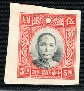 CHINA Stamp $5 Sun Yat Sen IMPERF PROOF? Mint MNG ex Asia Collection LGREEN37