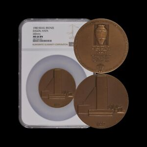 1980 Israel Medal - NGC MS64 - Top Pop 🥇 Dagon Silo (AM 5740)