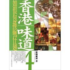 香港味道(4):如假包換碗仔翅  Hong Kong wei dao 4