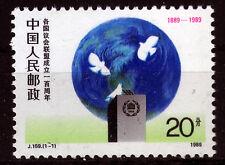 China-VR 2238 **, 100 Jahre IPU