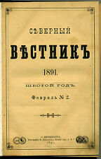 1891 Северный вестник # 2 Severny Vestnik Saint Petersburg Russian Antique book