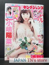 Japan 『YOUNG JUMP 2013 No.13』 AKB48 Haruna Kojima Anna Iriyama Shoko Kikuchi