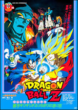 Dragon Ball Z - 1993 - Movie Poster