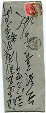 1875 Giappone Storia Postale Antica Busta Imperiale con Contenuto Japan Cover