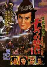 Japanese Samurai Movie ~ Seven Vows - 1 ~ Jidaigeki all-star cast!