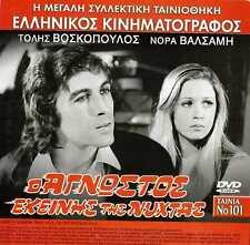 O Agnostos Ekeinis tis nyxtas - Tolis Voskopoulos Nora Valsami - GREEK FILM DVD