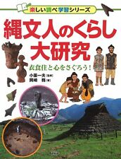 Life of Jomon People Large Research Japanese History Book