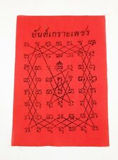 RARE PHA YANT CLOTH DIAMOND ARMOUR THAI AMULET BUDDHA TALISMAN LUCK RICH PROTECT