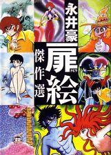 Go Nagai – Tobira E' Selection – Edizione Giapponese