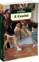 Грейвс Роберт Я, Клавдий  BOOK IN RUSSIAN Softcover