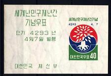 SOUTH KOREA - COREA DEL SUD - BF - 1960 - Anno mondiale del Rifugiato