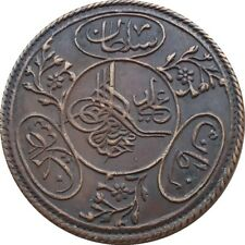 Unknown Ottoman Empire TURKEY or Egypt Uniface Token 19th Century - Copper 27mm