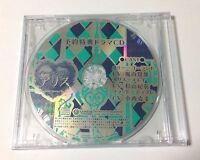 NEW Heart no Kuni no Alice Wonderful Wonder World Bonus Drama CD JAPAN Japanese