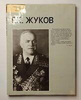 Photo album of the Hero of the Soviet Union Marshal of the Soviet Union Zhukov