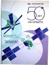 RUSSIA RUSSIE 2017 SP 2500 Russian satellite communication Company Space Neuf sans charnière