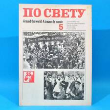 DDR Po swetu 5 von 1980 По свету | Russisch Englisch Französisch | Schulbuch