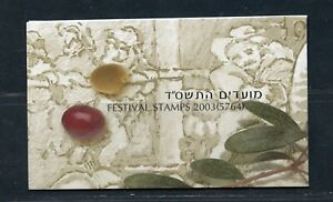 ISRAEL SCOTT# 1538A OLIVE OIL COMPLETE UNEXPLODED BOOKLET AS SHOWN