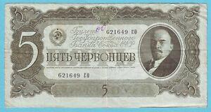 5 Chervontsev 1937 CUTTING ERROR Russia Lenin Russian RARE VF P204