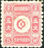 Korea Empire 1884 SG1 5m rose MH