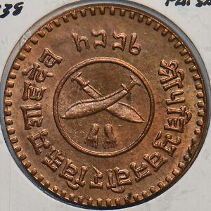 Nepal 1938 5 Paisa 297047 combine shipping