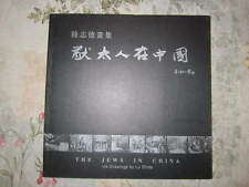 JEWS IN CHINA: Ink Drawings By Lu Zhide RARE Exhibition Catalog Judaica Jewish