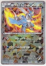 Pokemon Card White Kyurem Special Pack White Kyurem Promo 217/BW-P JP