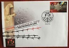 Enveloppe premier jour 2016 : massacre de Babi Yar