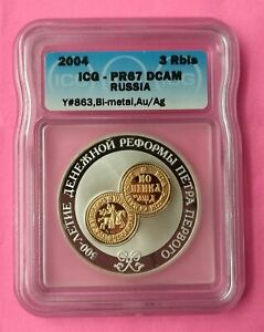 3 ROUBLES GOLD & SILVER 2004 RUSSIA 300th Ann. MONETARY REFORM of PETER I in ICG