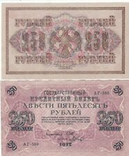 Russia 250 rubles 1917, Lower signature: Gusev B195