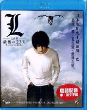 """Matsuyama Kenichi """"L Change The World"""" Kudoh Youki Japan Region A Blu-Ray"""