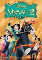 *NEW* Mulan 2 (DVD, Region 2 and 5, PAL, 2014) Russian,English,Polish