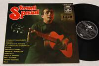 SERGIO BRUNI:LP-SPECIALE-1°STAMPA LAMINATA 1970 EX+