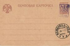 1920 Ukraine overprinted postcard with cancel Kamieniec Podolski