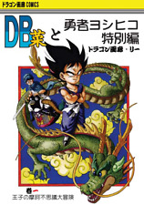 New Doujinshi DRAGONBALL DRAGON BALL SAI  1 Japan