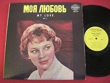 RARE RUSSIAN LP - MOJA LJUBOV  - MY LOVE VOL 1 - UNIVERSAL PM 211