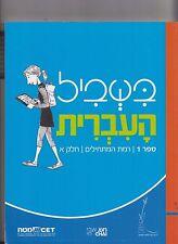 Neta-Cet Teaching Hebrew Bishvil Haivrit Grades 6-12 Beginner Level