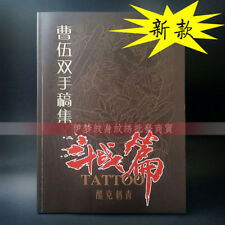 2017 New Tattoo Flash Book Dragon Hannya Lion GuanYu Tattoo Flash Book Designs
