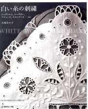 Ayako Otsuka White Work Embroidery - Japanese Craft Book SP6