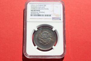 1911-15 China Silver 50C YUNNAN  AU DETAIL 五彩