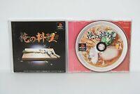 ORE NO RYOURI Ryori PS1 Playstation Japan Game p1
