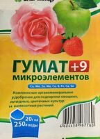 """Gumat +9 Trace Elements"" 20g. Humic Fertilizer and Growth Stimulator"