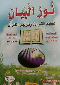 Nour Albyan Arabic Reading Guidebook كتاب نور البيان لتعليم القراءة