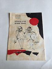 "puntila and his man matti SHOW PROGRAM,""HABIMA"", ISRAEL illustrated by tumarkin"