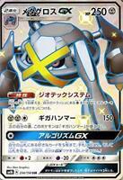 pokemon card sm8b 234 Metagross GX SSR Japanese GX Ultra Shiny MINT