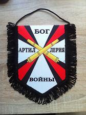 UdSSR RUSSISCHER Artillerie Flagge Fahne Banner Wimpel Flag Вымпел артиллерия