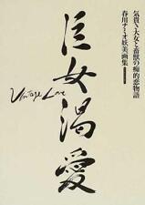 Used NAMIO HARUKAWA ART BOOK KYOJO KATSUAI vol.1  JAPAN Rare Out of Print